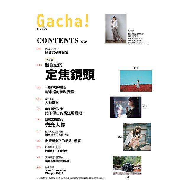 Gacha!寫真玩家2018第19期