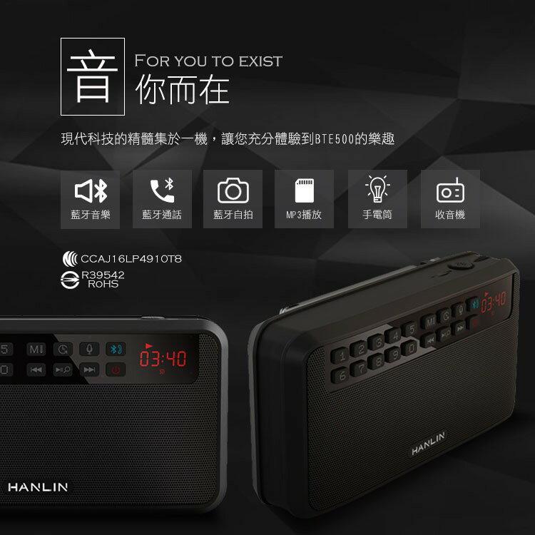 """""""扛壩子""""  HANLIN授權網路總經銷 免運費  HANLIN BTE500 藍芽立體聲收錄播音機 雙喇叭 藍芽喇叭 收音機 藍芽音箱 藍芽免持聽筒"""