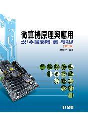 微算機原理與應用-x86/x64微處理器軟體、硬體、界面與系統(第五版)(精裝本)(0545872)