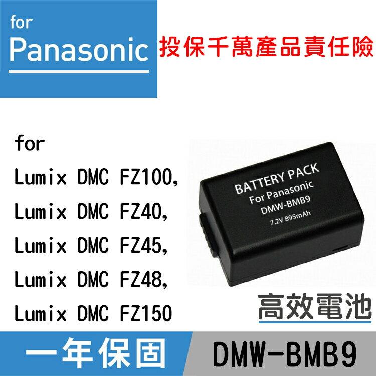 特價款@攝彩@Panasonic DMW-BMB9 電池 Lumix DMC FZ40 FZ45 FZ48 FZ150