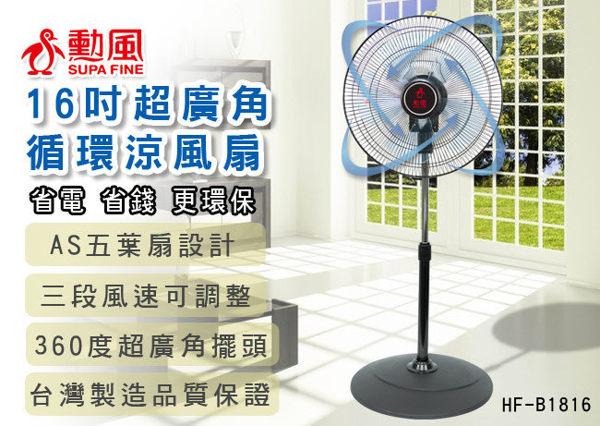 免運費 勳風 360度立體擺頭超廣角16吋循環立扇/八方吹風扇 HF-B1816