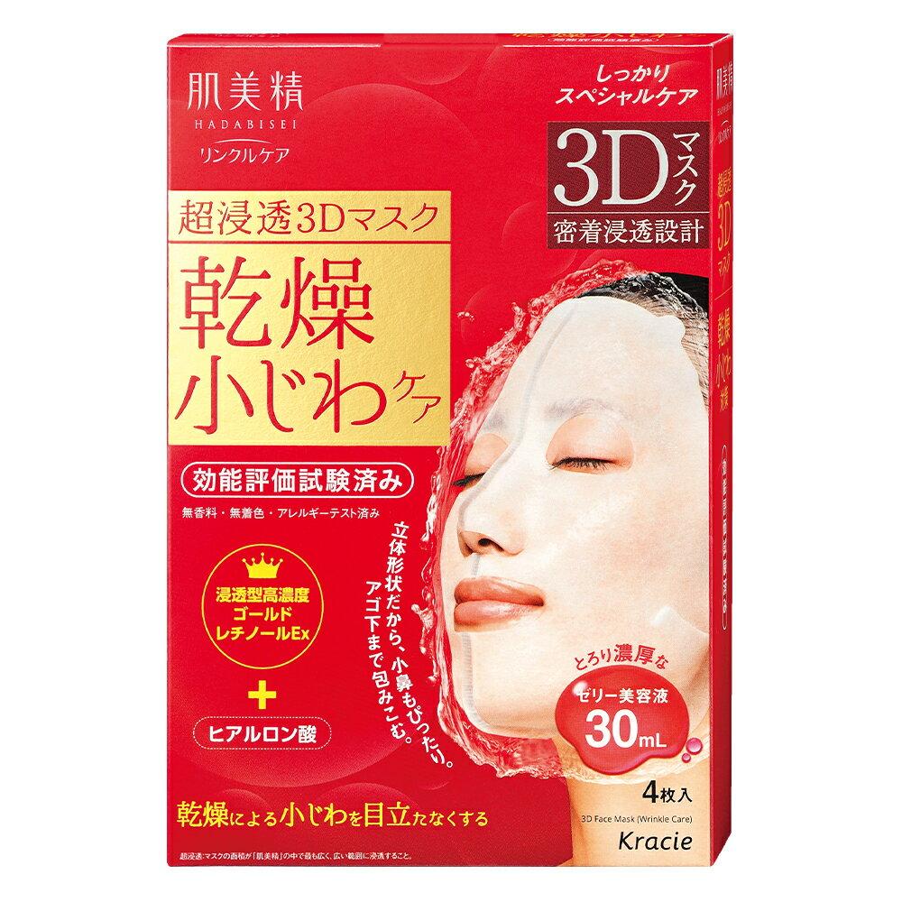 葵緹亞 肌美精緊緻彈力3D立體面膜 -|日本必買|日本樂天熱銷Top|日本樂天熱銷