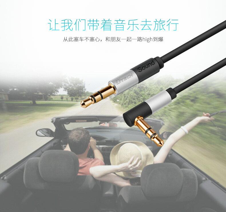 【生活家購物網】DTECH 3.5mm AUX 立體音源線 0.1米 10公分 喇叭線 音響線 車用音頻線 加長音源線 耳機線 彎對...