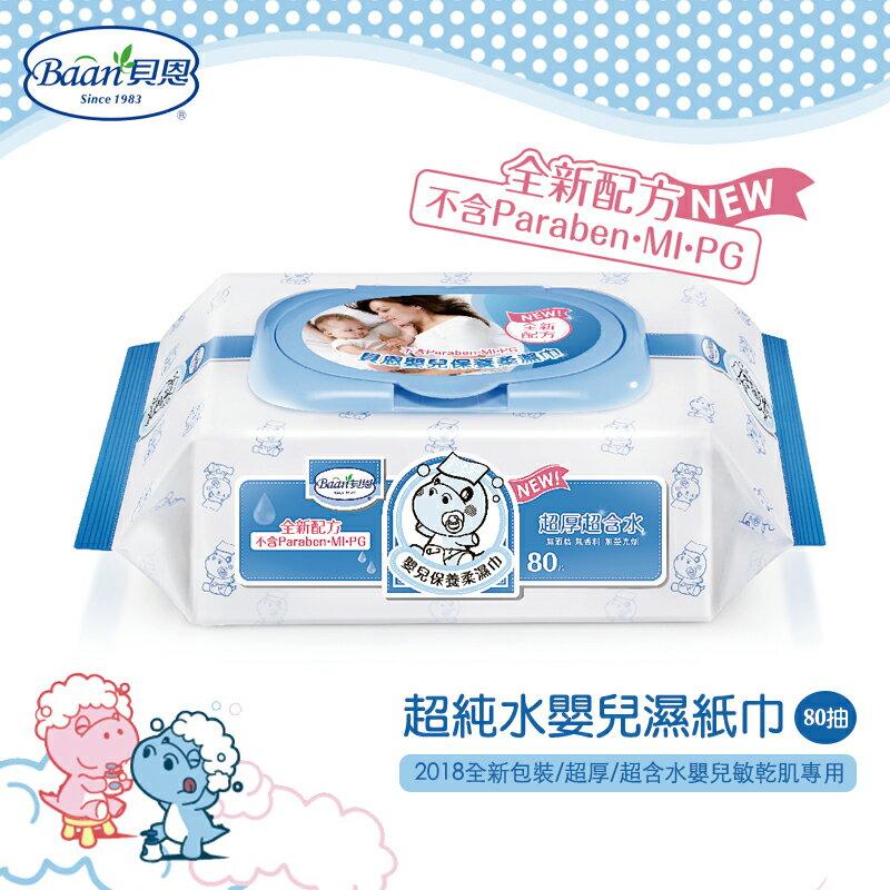 【貝恩 Baan】2018新包裝 嬰兒保養柔濕巾 80抽 超厚超含水(臉口鼻適用)貝恩濕紙巾-MiffyBaby