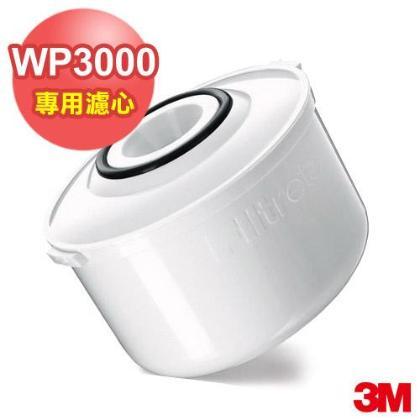 【3M】官方現貨 Filtrete 即淨長效濾水壺專用濾心 WP3000