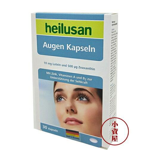 【小資屋】德國Heilusan好立善 全方位葉黃素複方軟膠囊(30粒)效期:2021.7