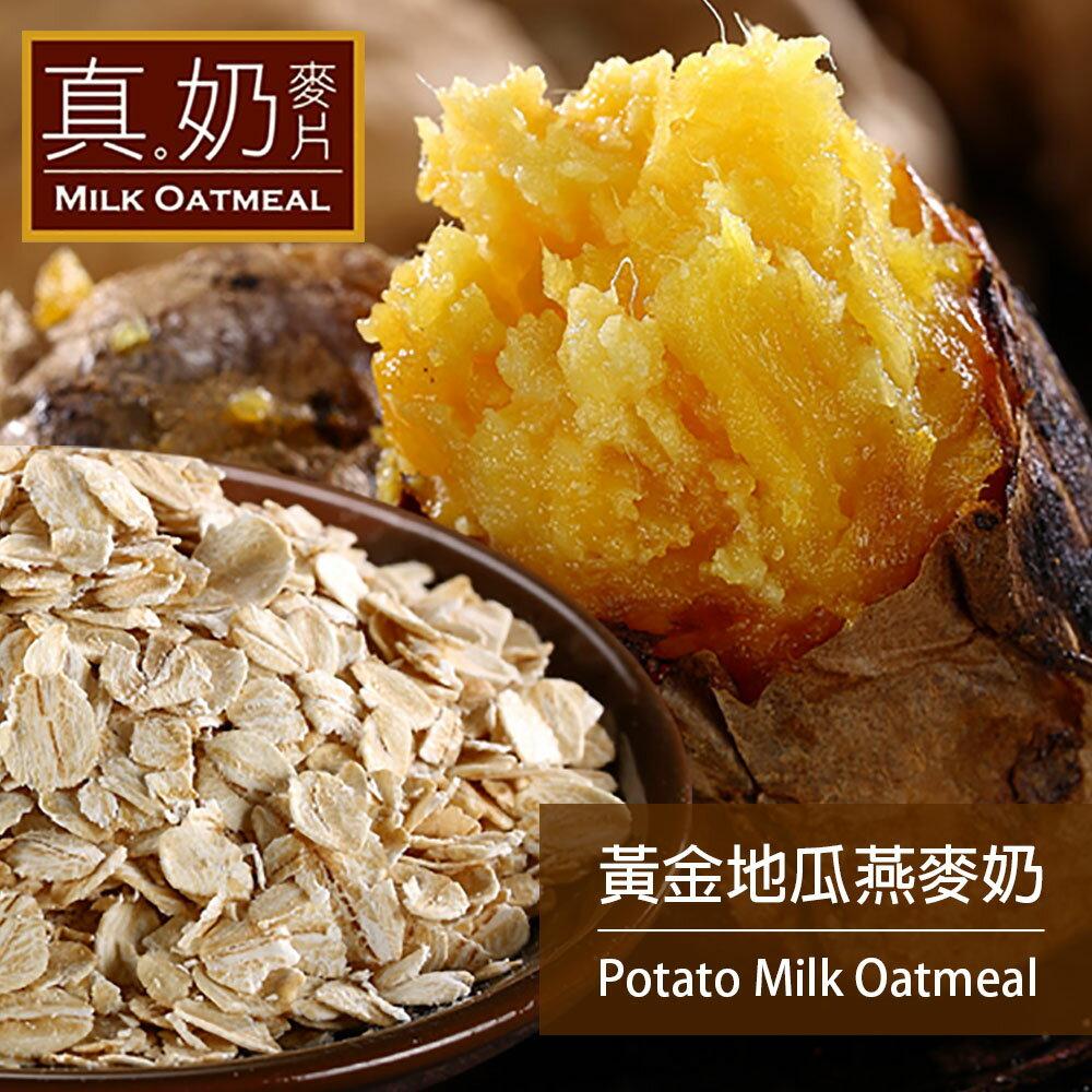 歐可茶葉 真奶麥片 黃金地瓜燕麥奶(8包 / 盒) - 限時優惠好康折扣