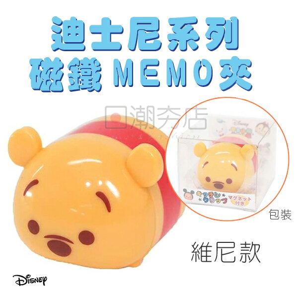 [日潮夯店] 日本正版進口 迪士尼 Disney Tsum Tsum 小熊維尼 造型 磁鐵夾 吸鐵 夾子