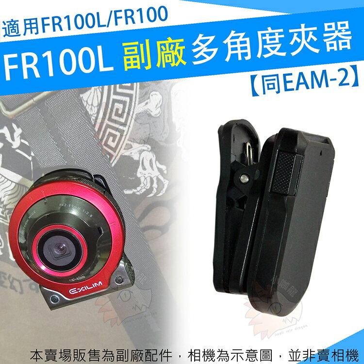 【小咖龍】 CASIO FR100L FR100 副廠 專用配件 同 EAM-2 多角度夾器 360度 多角度 適用 FR10 FR200