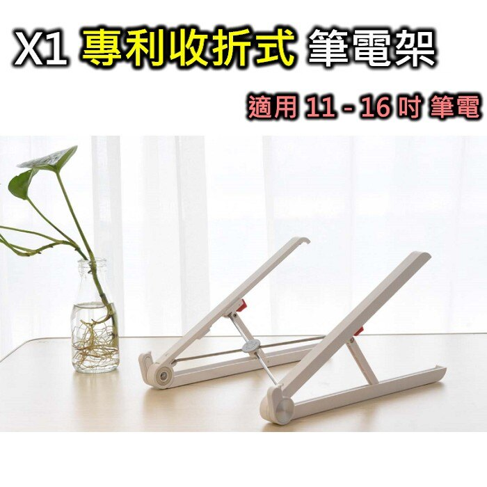 X1 筆電架 散熱架 人體工學筆電架 專利收折式