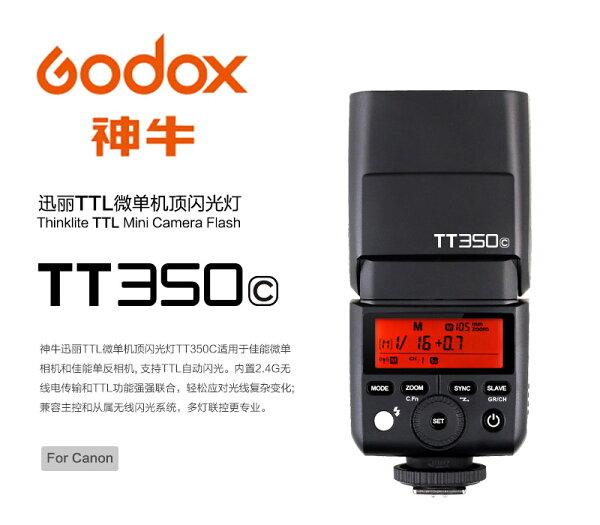 ◎相機專家◎Godox神牛TT350CTTL機頂閃光燈Canon2.4GTT350閃光燈X1公司貨