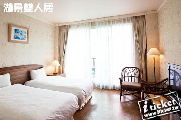 【愛票網】南投 天水蓮大飯店 平日湖景雙人房住宿券