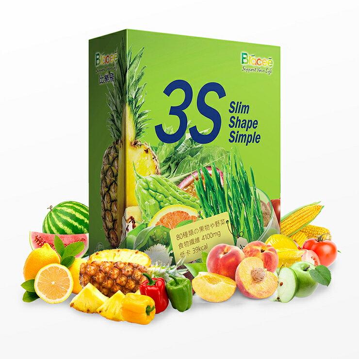 【比樂飛】3S小綠粉盒裝  (大麥若葉 蔬果汁 蔬果酵素 青汁 膳食纖維 )