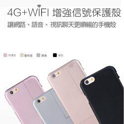 買一送一年終破盤回饋【EZGO】iPhone 6S Plus /6 Plus (5.5吋) 4G+WIFI訊號增強保護殼
