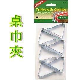 [ Coghlans ] 桌巾夾 6入 / TABLECLOTH CLAMPS / 527