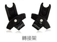 法國【BABYZEN】YOYO+手推車轉接器(Maxi-Cosi/Nuna Pipa/Cybex Aton適用)