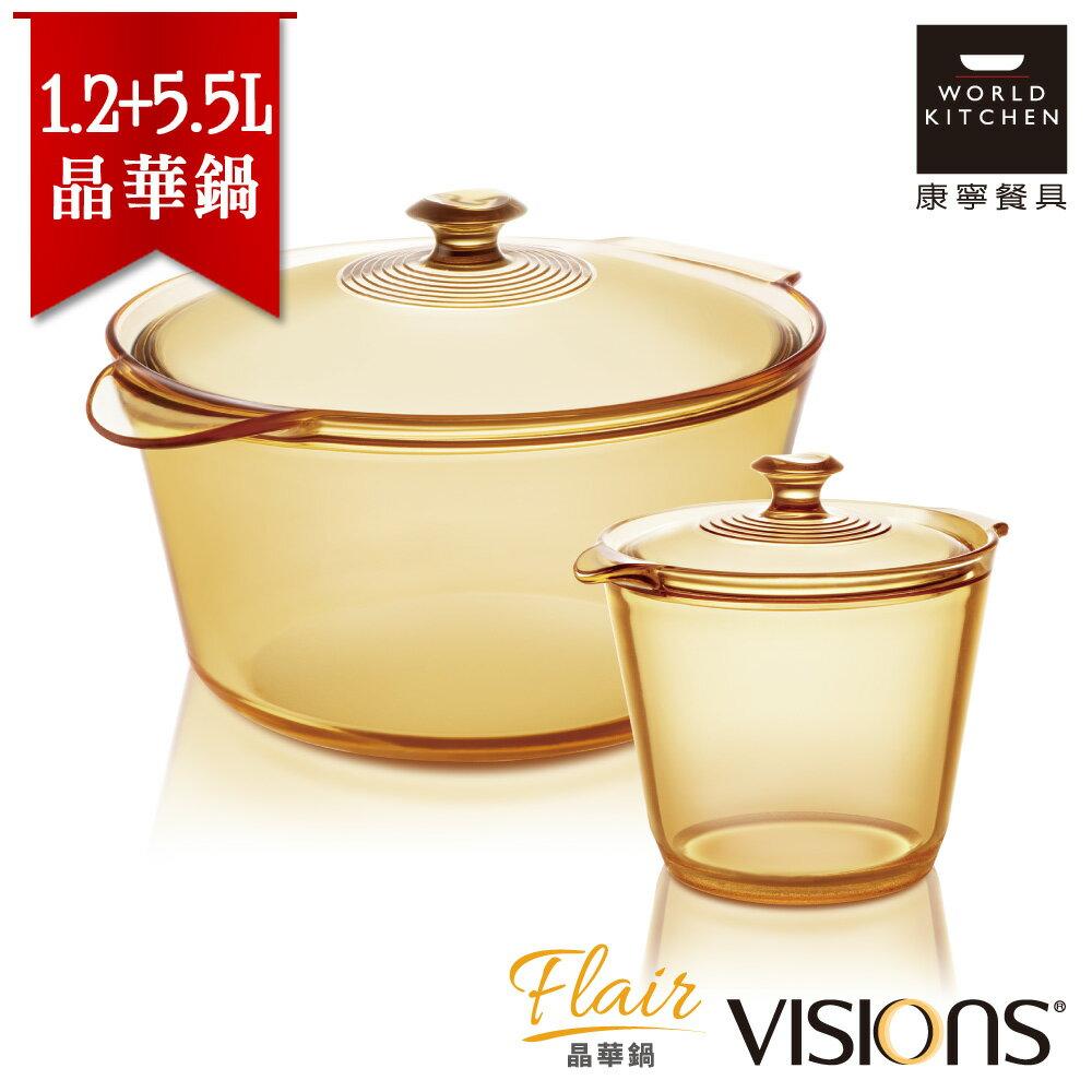 【美國康寧 Visions】Flair 1.2L+5.5L晶華透明鍋超值2入組