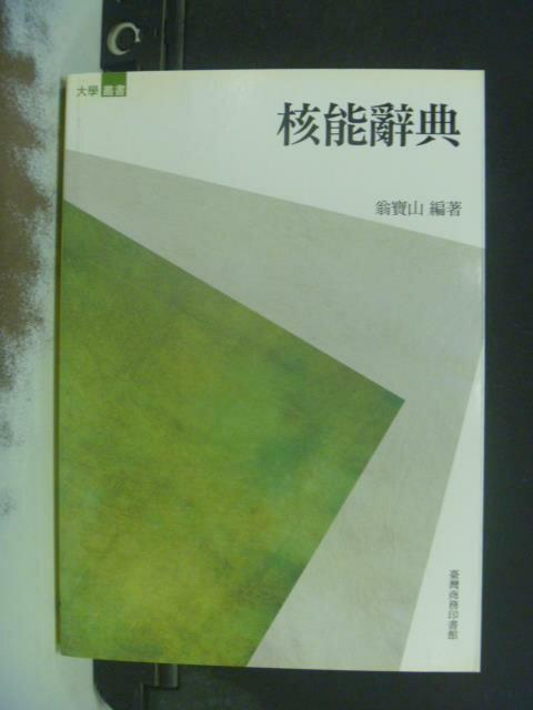 【書寶二手書T8/科學_IQR】核能辭典_翁寶山