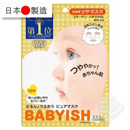 Kose 高絲 BABYISH 嬰兒肌膠原蛋白光澤面膜^(7回份^) 水嫩透亮 潤澤保濕