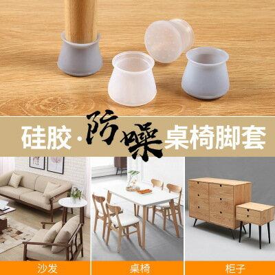 桌椅腳套 護家椅子腳套 傢俱凳子地板保護墊 桌椅防滑耐磨矽膠椅子腿保護套『MY814』