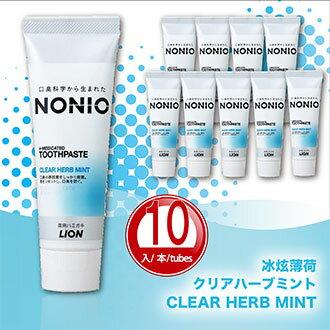 牙膏【日本製】NONIO終結口氣牙膏 冰炫薄荷130g*10入 LION Japan 獅王