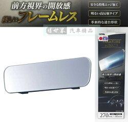 車之嚴選 cars_go 汽車用品【R96】日本 SEIWA 無邊框設計平面車內後視鏡(高反射鏡) 270mm