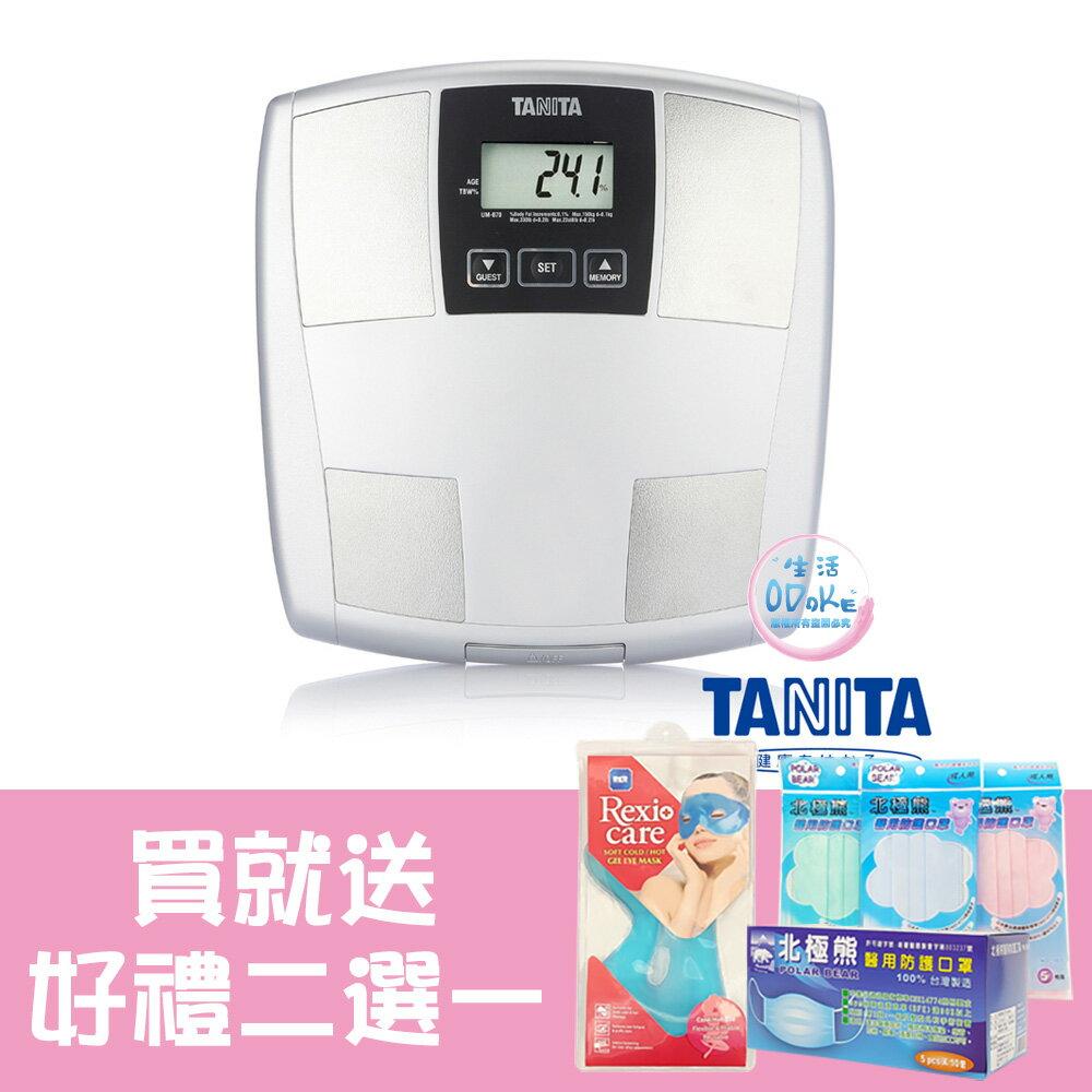 TANITA UM070 晶采時尚體脂計(三合一) 一年保固 公司貨 體脂肪計 體重計 塔尼達【生活ODOKE】