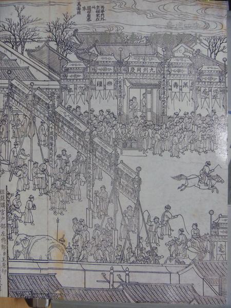 ~書寶 書T9/收藏_ZIJ~嘉德四季_古籍善本碑帖法書_2012 9 15