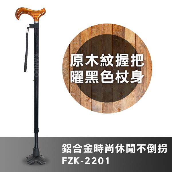 【富士康】鋁合金時尚休閒不倒拐杖FZK-2201原木紋握把曜黑色杖身