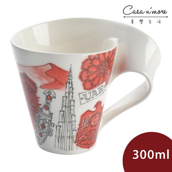 Villeroy&Boch唯寶城市波浪馬克杯咖啡杯杜拜