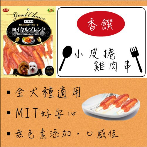 +貓狗樂園+ 香饌【小皮捲雞肉串。10入】150元*台灣製造狗零食