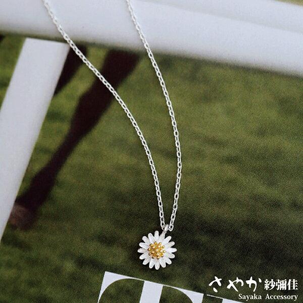 SAYAKA 日本飾品專賣:【Sayaka紗彌佳】純銀文創風格小雛菊系列項鍊
