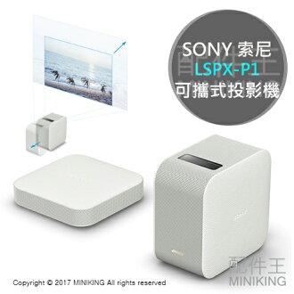 【配件王】日本代購 SONY 索尼 LSPX-P1 投影機 輕量 超短焦 可攜式 無線傳輸 另 VPL-SX236