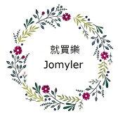 JoMyLer就買樂