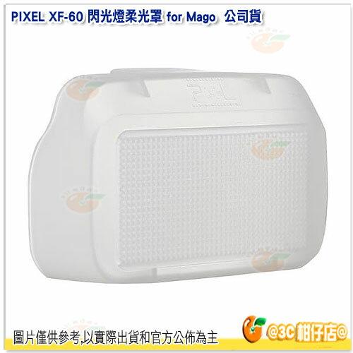 品色 PIXEL XF-60 閃光燈柔光罩 for Mago 公司貨 柔光盒 肥皂盒 適用 X-650