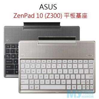 ASUS ZenPad 10 (Z300C/Z300CL專用) 藍牙立體聲喇叭+鍵盤基座