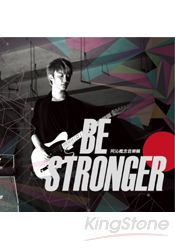 Be Stronger 阿沁概念音樂輯