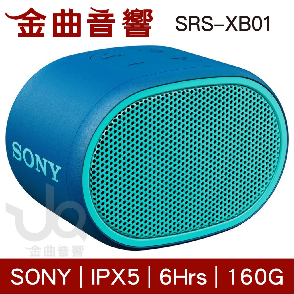 SONY 可攜行藍牙喇叭 SRS-XB01 藍 ( 防潑水 可攜行 重低音 藍牙 喇叭 XB01) | 金曲音響