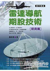 雷達導航期股技術:期貨篇