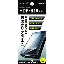 志達電子 HF-R10 保貼 HDP-R10 iBasso Audio/Hibino Intersound 原廠保護貼 2張入