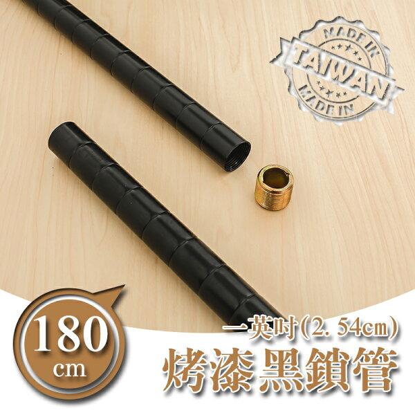 【dayneeds】【配件類】180公分一吋烤漆黑鎖管鐵管鐵架配件