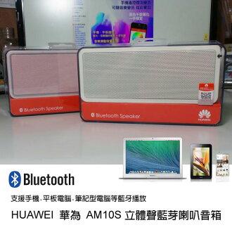 HUAWEI 華為AM10S (am10s) 藍牙音箱/高音質立體音效