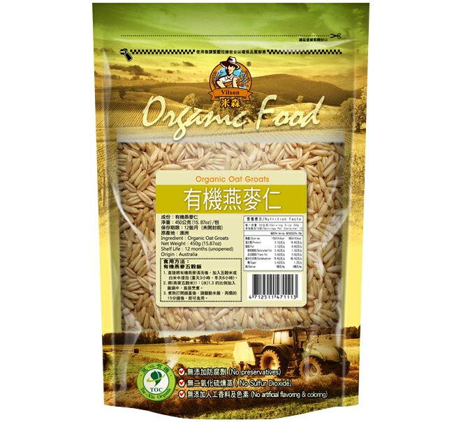 ~米森~有機燕麥仁^(450g^)~米飯添入燕麥仁,增加口感、美味加分