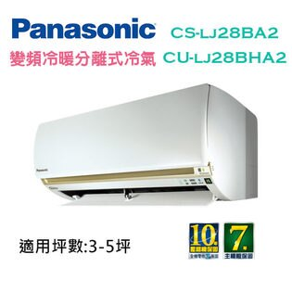 【滿3千,15%點數回饋(1%=1元)】Panasonic國際牌3-5坪變頻冷暖分離式冷氣CS-LJ28BA2CU-LJ28BHA2
