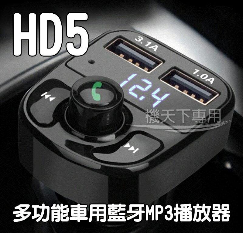 HD5 車用MP3 MP3發射器 可通話 雙USB孔 SD卡隨身碟播放 3.1A快速充電