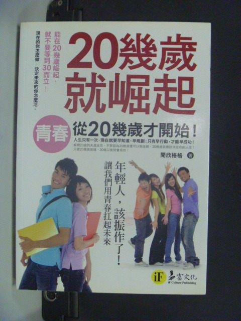 【書寶二手書T5/心靈成長_GPT】20幾歲就崛起:青春從20幾歲才開始_開欣格格
