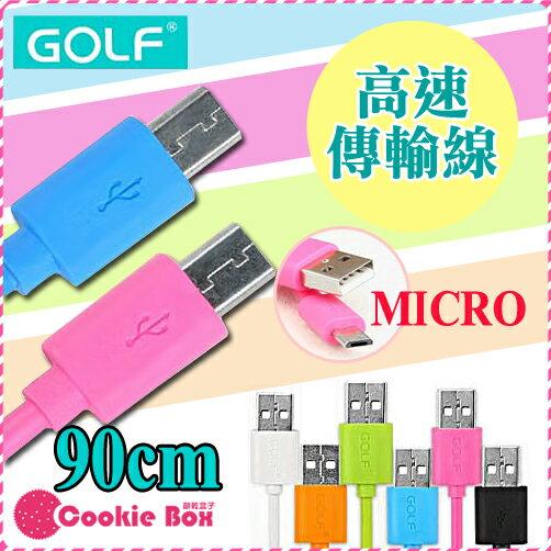 *餅乾盒子*Golf 高速 超速傳輸 MICRO 傳輸線 充電線 note2 NOTE3 new one M8 Z1 Z2 小米機 紅米機 蝴蝶 S Zenfone
