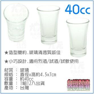 【九元生活百貨】12入玻璃喇叭酒杯/40cc 小酒杯 試酒杯 試喝杯 試飲杯