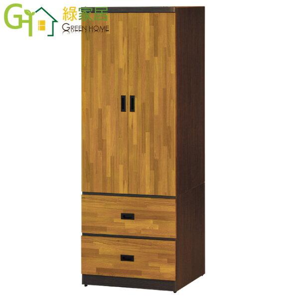 【綠家居】馬可時尚2.5尺二門二抽衣櫃收納櫃(開放層格+吊衣桿+二抽屜)