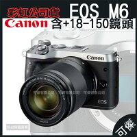 Canon數位單眼相機推薦到佳能 CANON EOS M6 +18-150mm 單鏡組 總代理台灣佳能公司貨 高畫質 WIFI無線傳輸  大感光原件  2420萬像素 翻轉螢幕 登錄送原電+2600禮卷至2/28 可傑就在可傑推薦Canon數位單眼相機